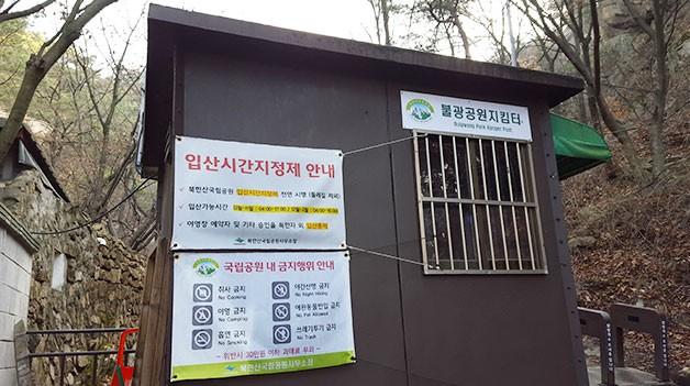 북한산 입산지정시간을 알리는 불광공원지킴터의 안내 현수막