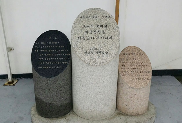 영등포역에는 김행균 역장을 기념하는 기념비가 있다