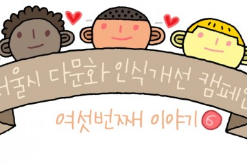 서울시 다문화 인식개선 캠페인 6화