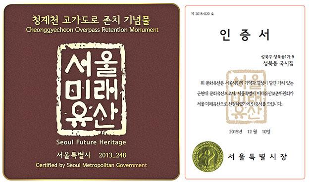 서울미래유산 인증 동판(좌), 인증서(우)