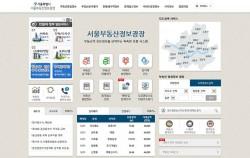 개편된 서울부동산정보광장 메인 화면