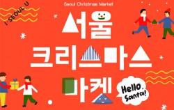 서울 크리스마스 마켓 포스터