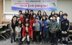 공예미술캠프에 참가한 아이들