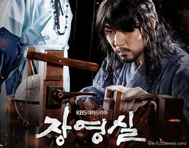 인기리에 방영되고 있는 KBS 대하드라마 `장영실`ⓒ뉴시스