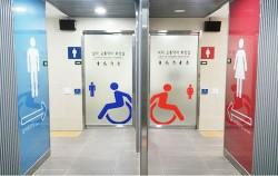 장애인화장실