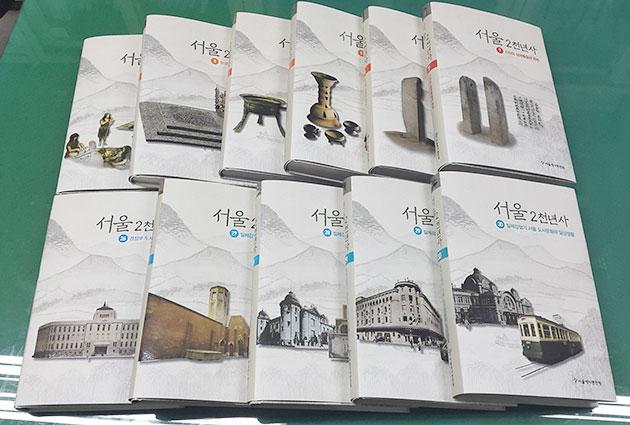 서울 2천년사