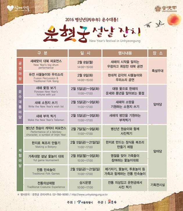 행사 일정표