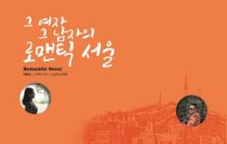 그 여자, 그 남자의 로맨틱 서울