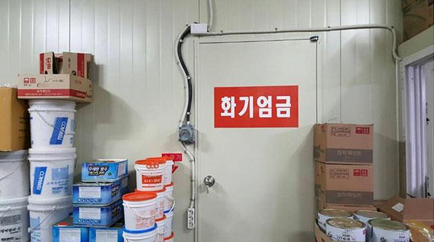위험물취급 허가 후의 페인트 점포 내부 모습