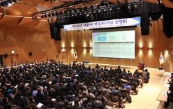 서울시 정보화사업 설명회