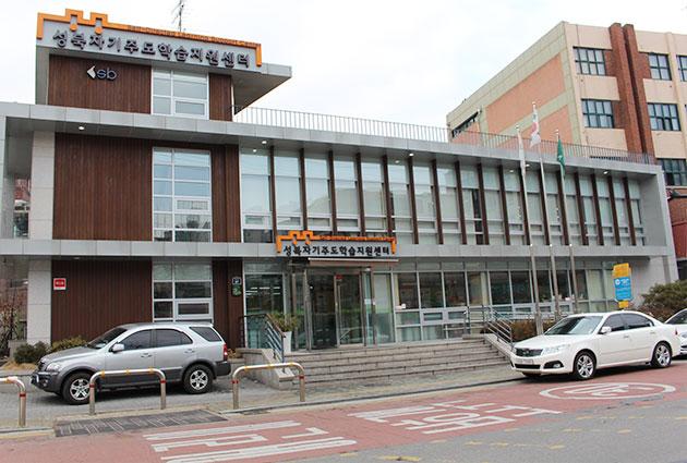 성북구 월곡동에 위치한 성북자기주도학습지원센터