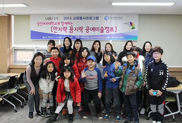 공예미술캠프에 참가한 아이들이 수업이 끝난 후 단체 사진을 찍고 있다