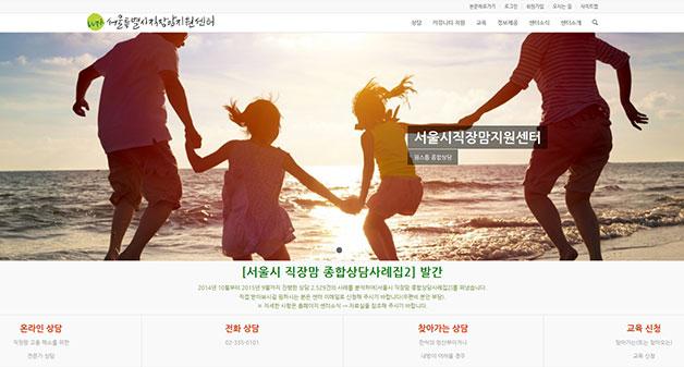 서울직장맘지원센터 홈페이지에서 출산휴가·육아휴직 관련한 서식 및 자료를 다운받아 볼 수 있다.