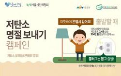 저탄소 명절 보내기 캠페인