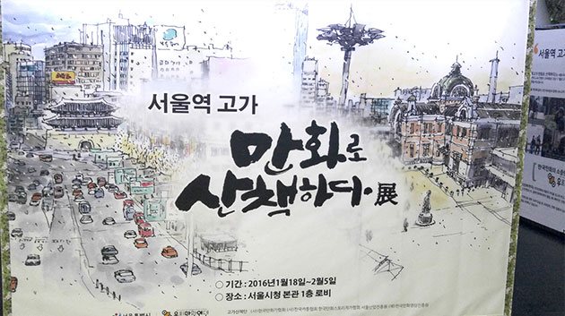 서울역 고가 만화로 산책하다