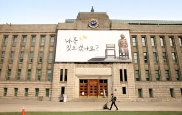 대한독립 만세 서울시청