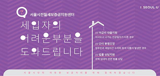 서울시 전월세 보증금 지원센터
