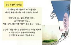 윤동주 웹툰