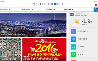 개편된 VisitSeoul(www.visitseoul.net) 화면