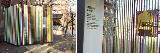 `몸과 책 도서관` 외부(좌), 내부(우) 모습