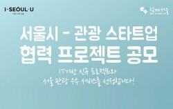서울-스타트업 협력 프로젝트
