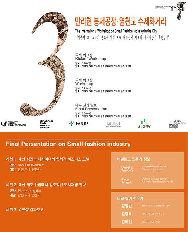 서울역고가 주변 만리현·염천교 지역에 관한 국제워크숍