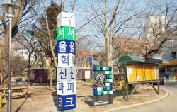 서울혁신파크 안내 간판