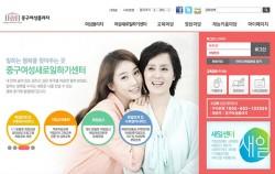 중구여성새로일하기센터 홈페이지