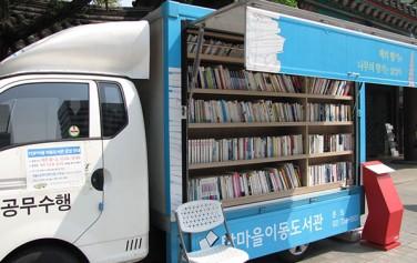 탑마을이동도서관
