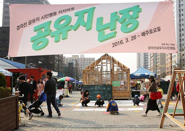 경의선 공유지 시민행동 지지마켓 `공유지 난장`
