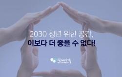 서울시 청년주택