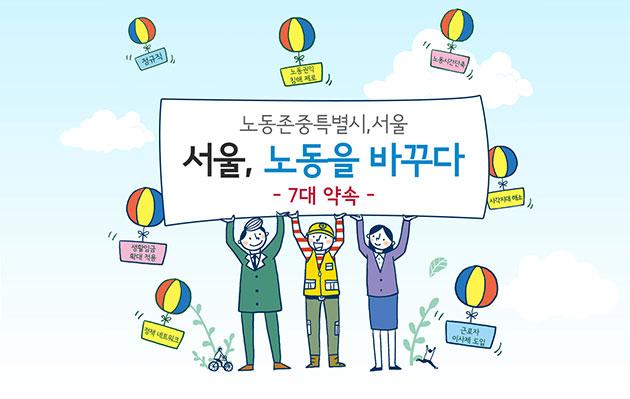 서울, 노동을 바꾸다