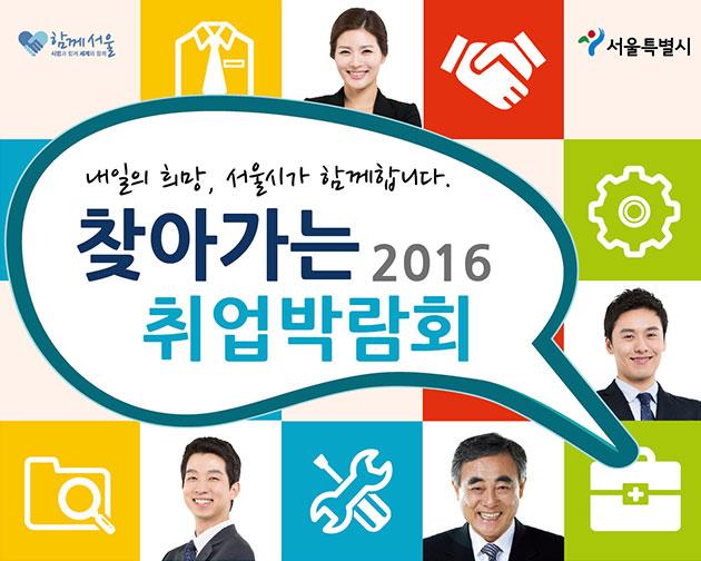 2016 찾아가는 취업박람회