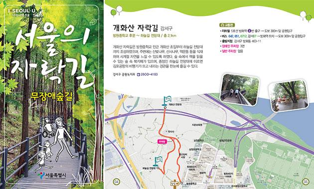 서울시 자락길 리플릿