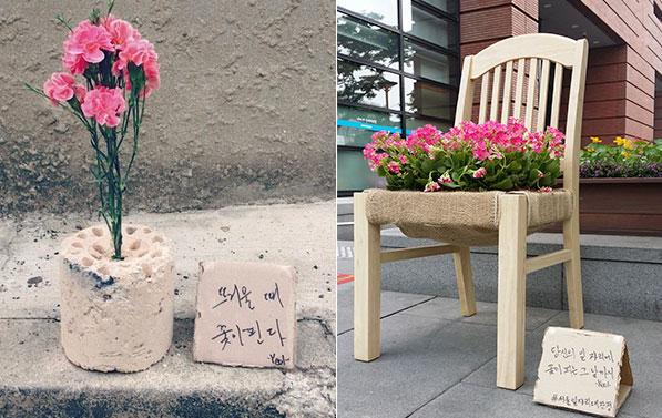 의자마다 꽃을 놓는 당신은 누구십니까?