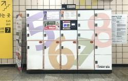 지하철역에 설치된 스마트박스