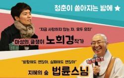 서울광장 청춘콘서트