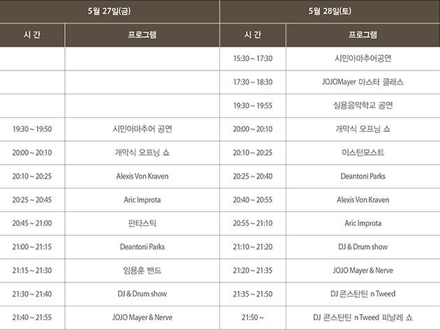2016 서울드럼페스티벌 프로그램 일정표