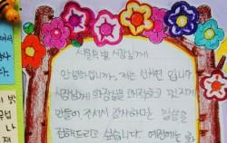 길동초등학교 학생의 감사편지