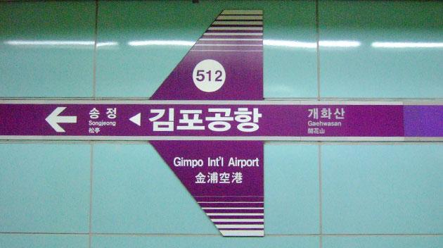 김포공항역은 현재 4중 환승역이다