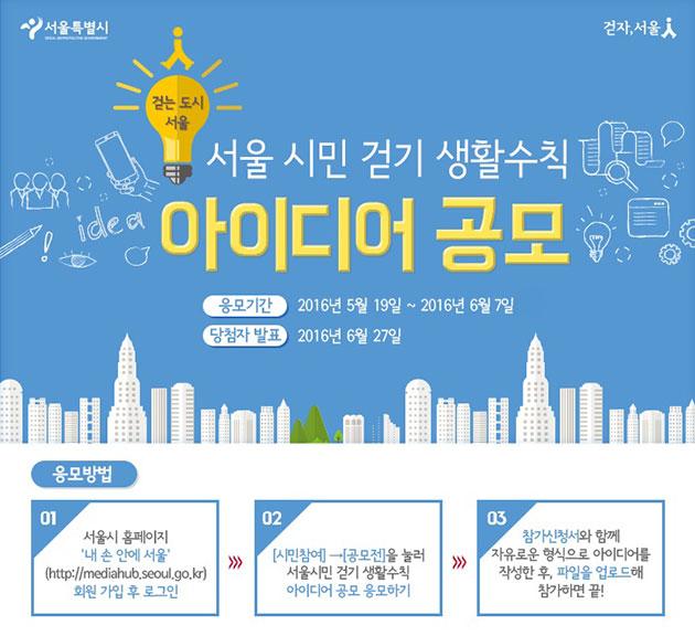 서울시민 걷기 생활수칙 아이디어 공모