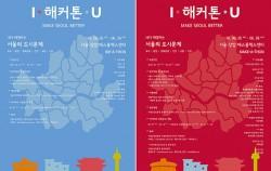 `I·해커톤·U` 아이디어톤(좌) 메이커톤(우) 포스터