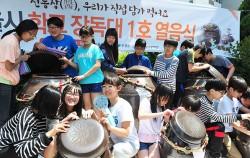 장독 열어보는 신영초등학교 학생들
