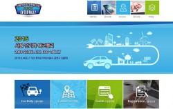 서울 전기차 에코랠리 접수 홈페이지