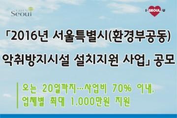 2016년 서울특별시(환경부공동) 악취방지 지원 사업 시행 공고