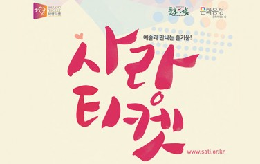 서울 사랑티켓
