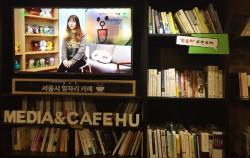 `미디어카페 후` 내부 사진