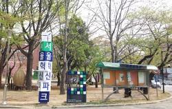 녹번동에 위치한 서울혁신파크 서북50+캠퍼스