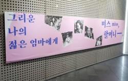 시민청 갤러리에서는 13일까지 `미스 miss, 할머니展`이 열린다