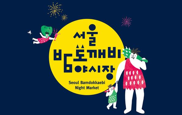 21일, 청계광장 밤도깨비 야시장 개장!